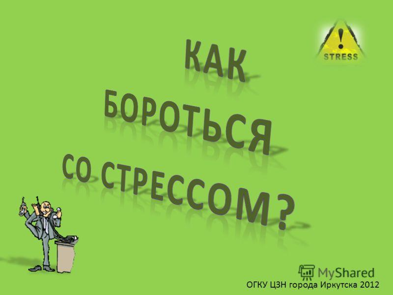ОГКУ ЦЗН города Иркутска 2012