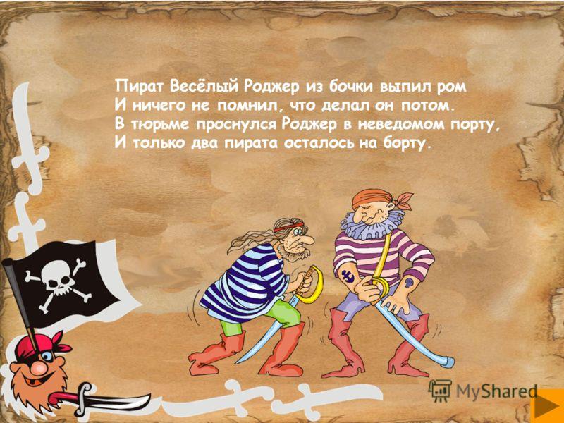 На берегу 4 пирата играли в кости. Сколько пиратов убежало на корабль если один остался играть на берегу? Как зовут этого пирата? 0 3 1 Реши задачу Проверь себя