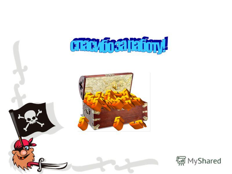 Сколько пиратов осталось на фрегате, когда Зловещий Джек поменял свою специальность и пошел работать сторожем в детский сад ? 6 0 2 Реши задачу Проверь себя