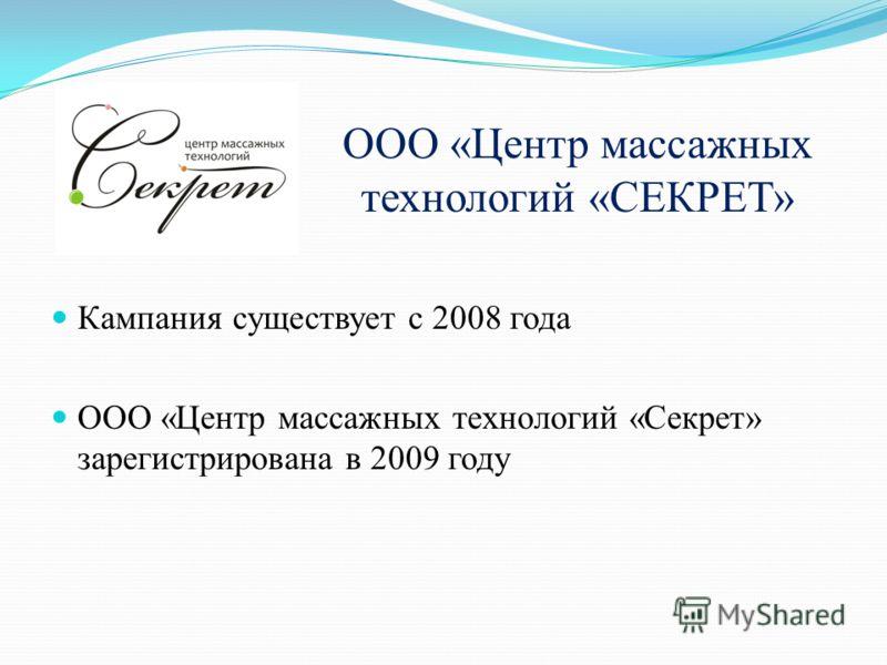 ООО «Центр массажных технологий «СЕКРЕТ» Кампания существует с 2008 года ООО «Центр массажных технологий «Секрет» зарегистрирована в 2009 году