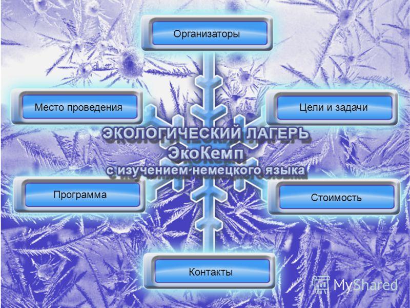 Организаторы Место проведенияЦели и задачи Программа Стоимость Контакты
