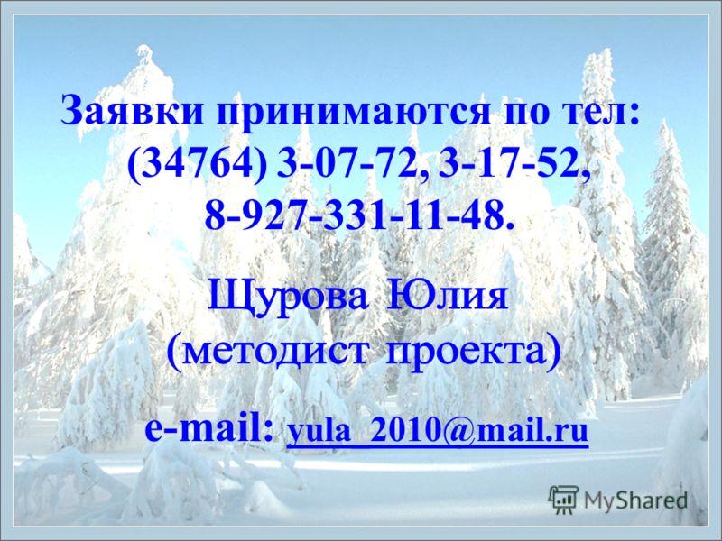 Заявки принимаются по тел: (34764) 3-07-72, 3-17-52, 8-927-331-11-48. e-mail: yula_2010@mail.ru