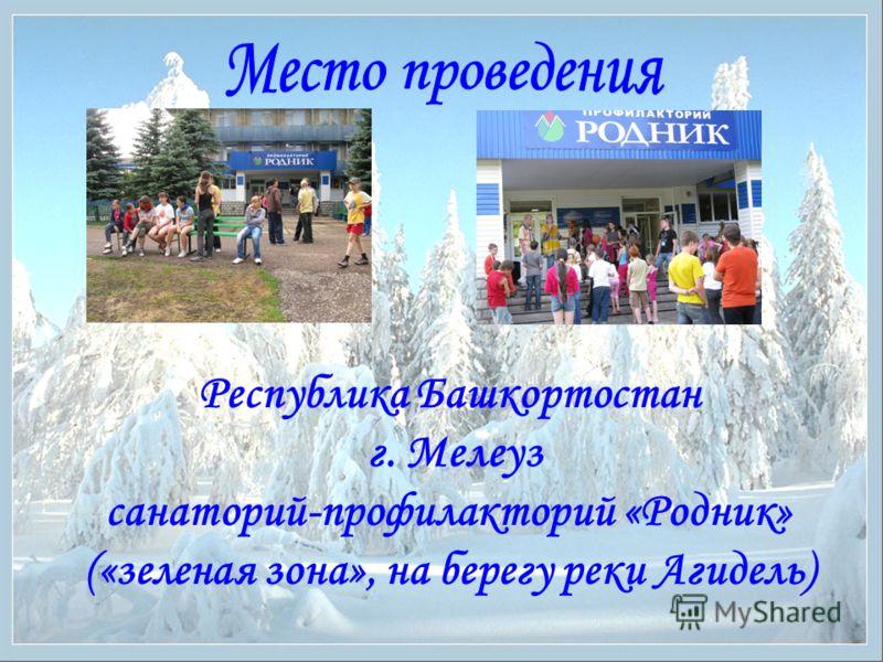 Республика Башкортостан г. Мелеуз санаторий-профилакторий «Родник» («зеленая зона», на берегу реки Агидель)