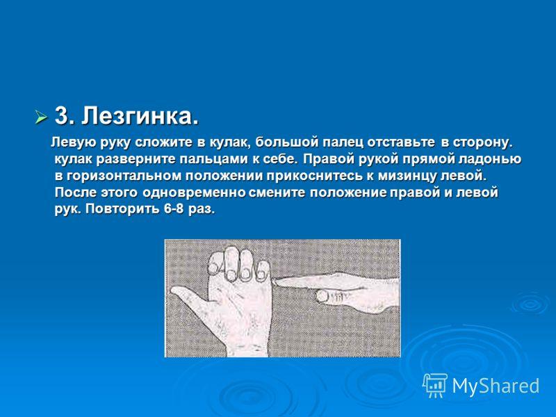 3. Лезгинка. 3. Лезгинка. Левую руку сложите в кулак, большой палец отставьте в сторону. кулак разверните пальцами к себе. Правой рукой прямой ладонью в горизонтальном положении прикоснитесь к мизинцу левой. После этого одновременно смените положение