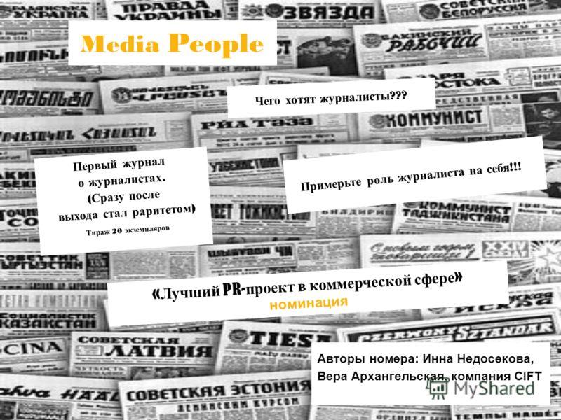 1 Media People Чего хотят журналисты ??? Первый журнал о журналистах. ( Сразу после выхода стал раритетом ) Тираж 20 экземпляров « Лучший PR- проект в коммерческой сфере » номинация Примерьте роль журналиста на себя !!! Авторы номера: Инна Недосекова