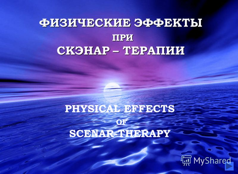 PHYSICAL EFFECTS OF SCENAR-THERAPY