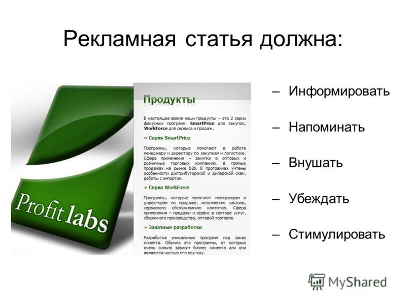 Рекламная статья должна: – Информировать – Напоминать – Внушать – Убеждать – Стимулировать