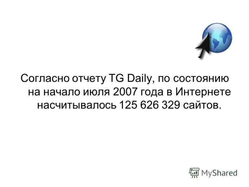Согласно отчету TG Daily, по состоянию на начало июля 2007 года в Интернете насчитывалось 125 626 329 сайтов.
