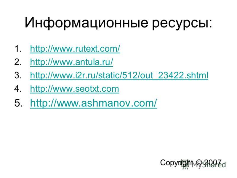 Информационные ресурсы: 1.http://www.rutext.com/http://www.rutext.com/ 2.http://www.antula.ru/http://www.antula.ru/ 3.http://www.i2r.ru/static/512/out_23422.shtmlhttp://www.i2r.ru/static/512/out_23422.shtml 4.http://www.seotxt.comhttp://www.seotxt.co