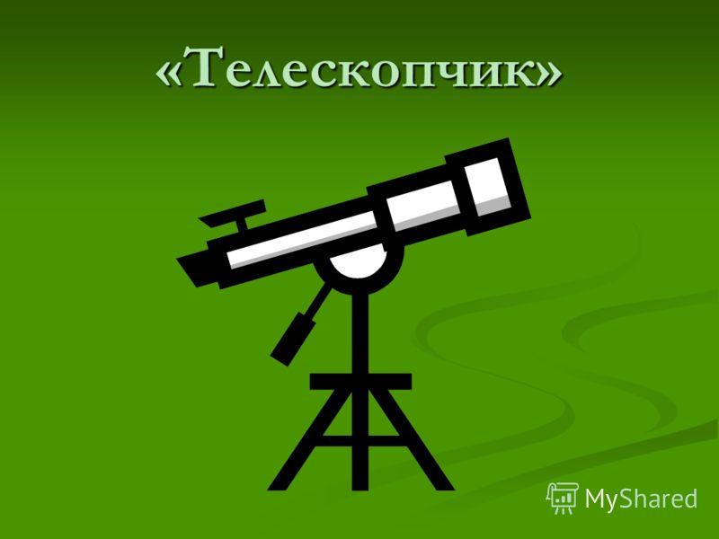 «Телескопчик»