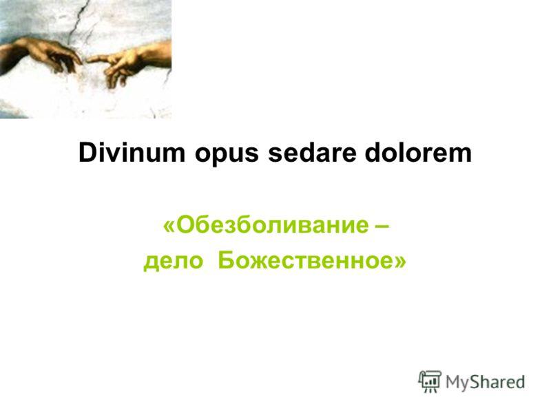 Divinum opus sedare dolorem «Обезболивание – дело Божественное»