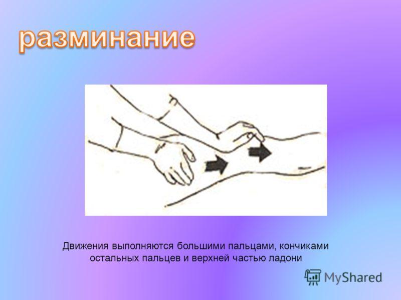 Движения выполняются большими пальцами, кончиками остальных пальцев и верхней частью ладони