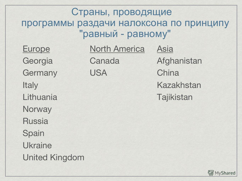 Страны, проводящие программы раздачи налоксона по принципу равный - равному