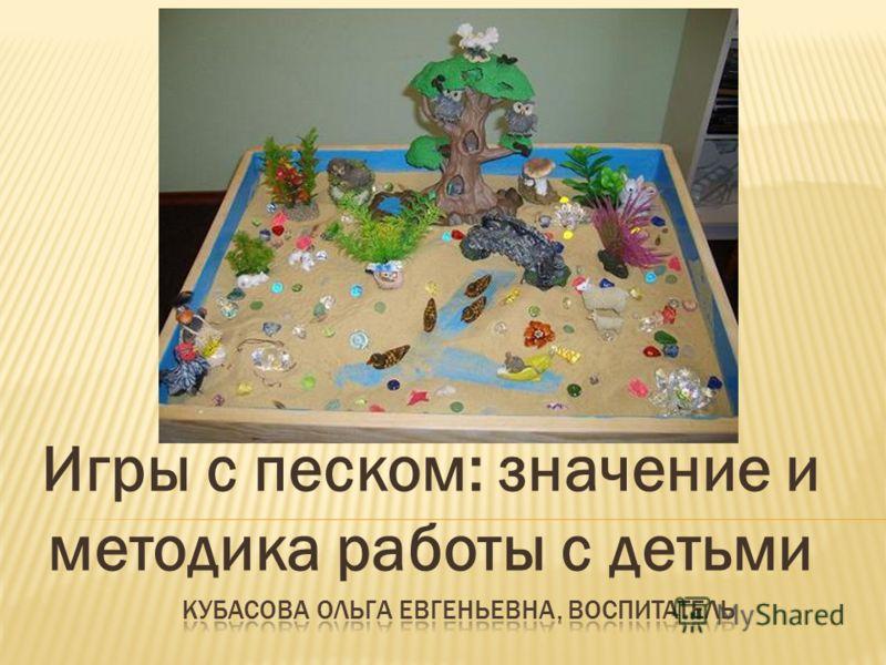 Игры с песком: значение и методика работы с детьми