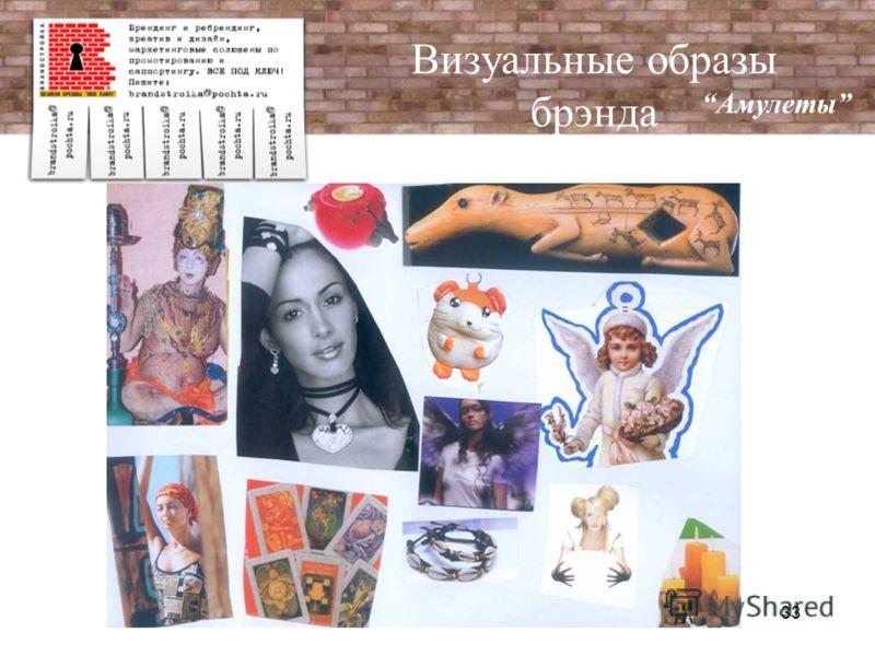 33 Визуальные образы брэнда Амулеты