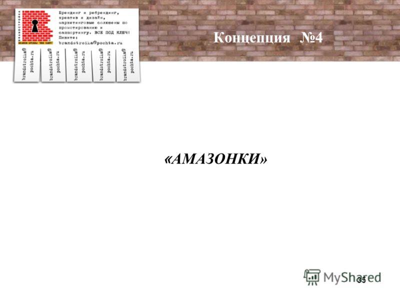 35 Концепция 4 « АМАЗОНКИ»