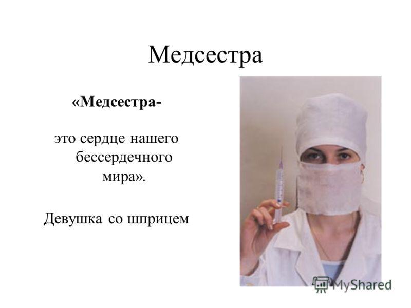Медсестра «Медсестра- это сердце нашего бессердечного мира». Девушка со шприцем