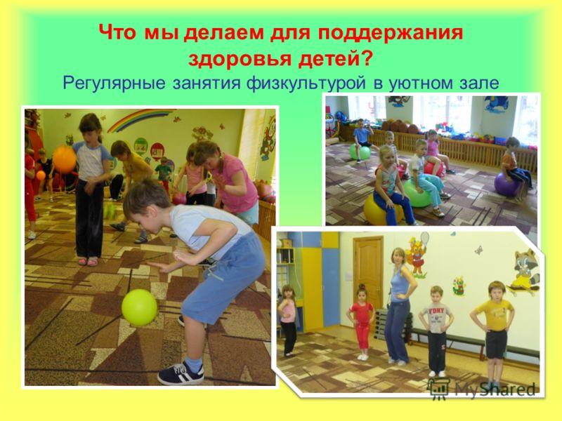 Что мы делаем для поддержания здоровья детей? Регулярные занятия физкультурой в уютном зале