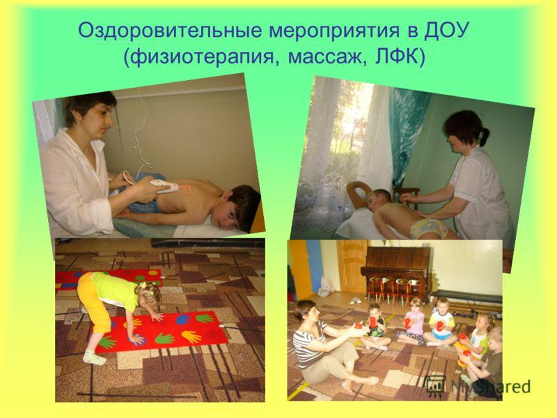 Оздоровительные мероприятия в ДОУ (физиотерапия, массаж, ЛФК)