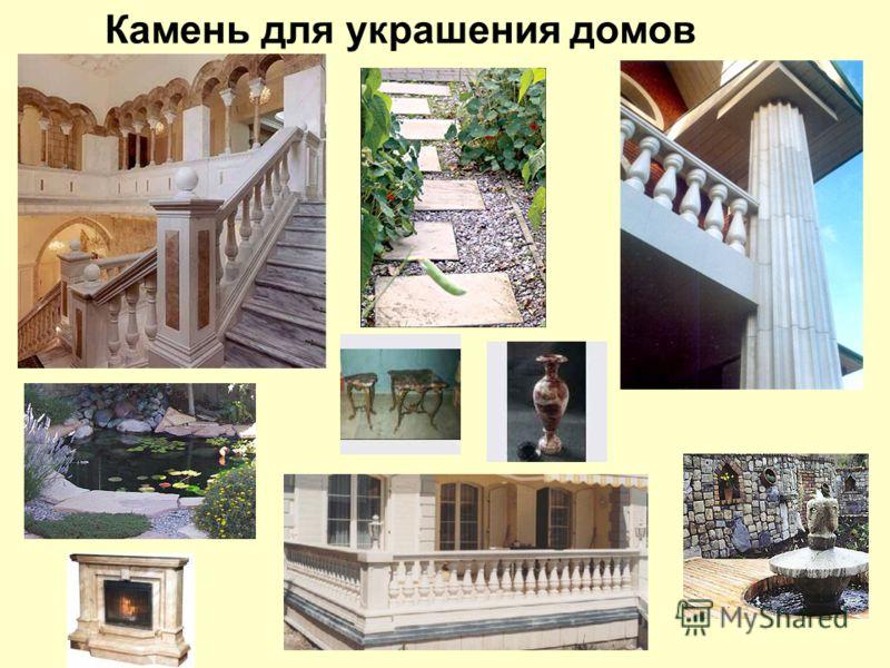 Камень для украшения домов