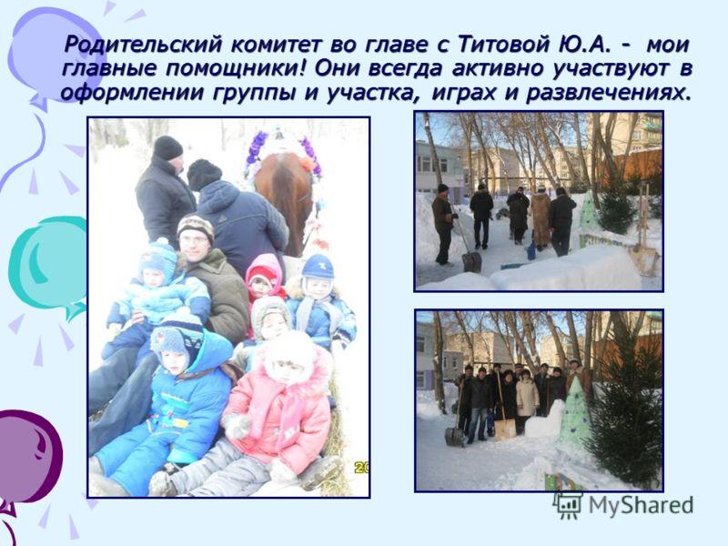 Родительский комитет во главе с Титовой Ю.А. - мои главные помощники! Они всегда активно участвуют в оформлении группы и участка, играх и развлечениях.