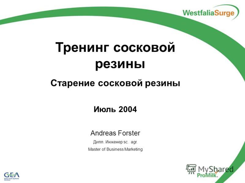 Тренинг сосковой резины Старение сосковой резины Июль 2004 Andreas Forster Дипл. Инженер sc. agr. Master of Business Marketing