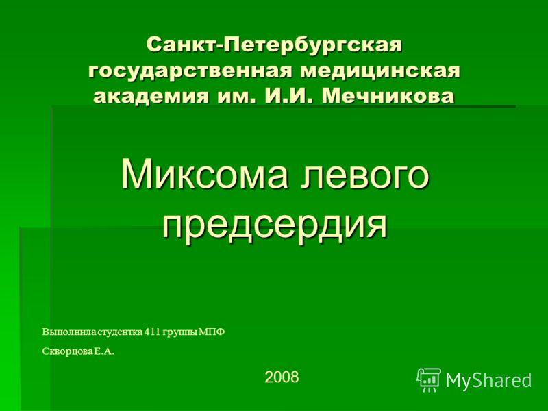 академия им мечникова санкт-петербург официальный сайт