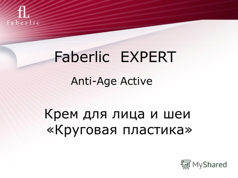 Faberlic EXPERT Anti-Age Active Крем для лица и шеи «Круговая пластика»