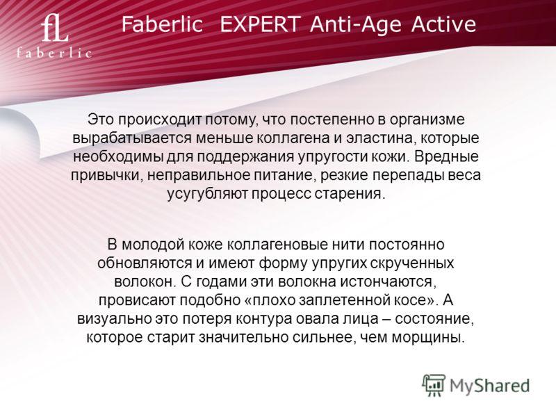 Faberlic EXPERT Anti-Age Active Это происходит потому, что постепенно в организме вырабатывается меньше коллагена и эластина, которые необходимы для поддержания упругости кожи. Вредные привычки, неправильное питание, резкие перепады веса усугубляют п