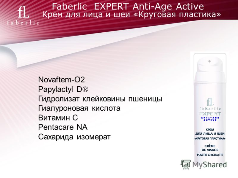 Faberlic EXPERT Anti-Age Active Крем для лица и шеи «Круговая пластика» Novaftem-O2 Papylactyl D Гидролизат клейковины пшеницы Гиалуроновая кислота Витамин С Pentacare NA Сахарида изомерат