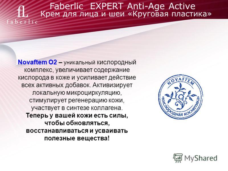 Faberlic EXPERT Anti-Age Active Крем для лица и шеи «Круговая пластика» Novaftem O2 – Novaftem O2 – уникальный кислородный комплекс, увеличивает содержание кислорода в коже и усиливает действие всех активных добавок. Активизирует локальную микроцирку