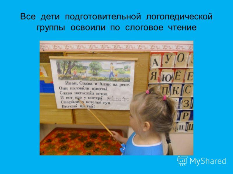 Все дети подготовительной логопедической группы освоили по слоговое чтение