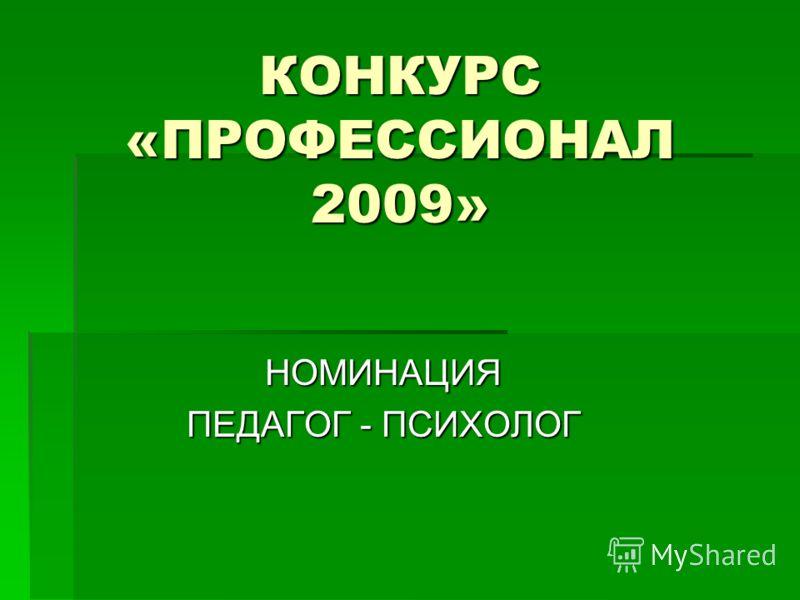 КОНКУРС «ПРОФЕССИОНАЛ 2009» НОМИНАЦИЯ ПЕДАГОГ - ПСИХОЛОГ