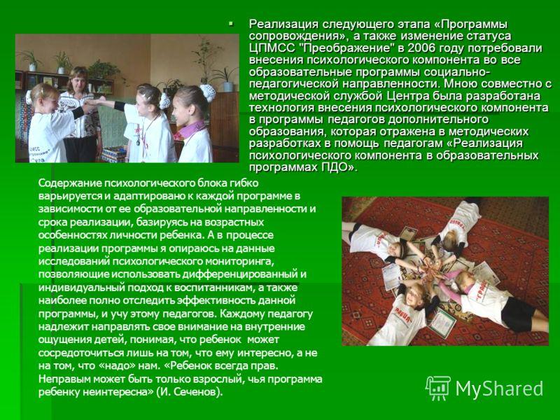Реализация следующего этапа «Программы сопровождения», а также изменение статуса ЦПМСС