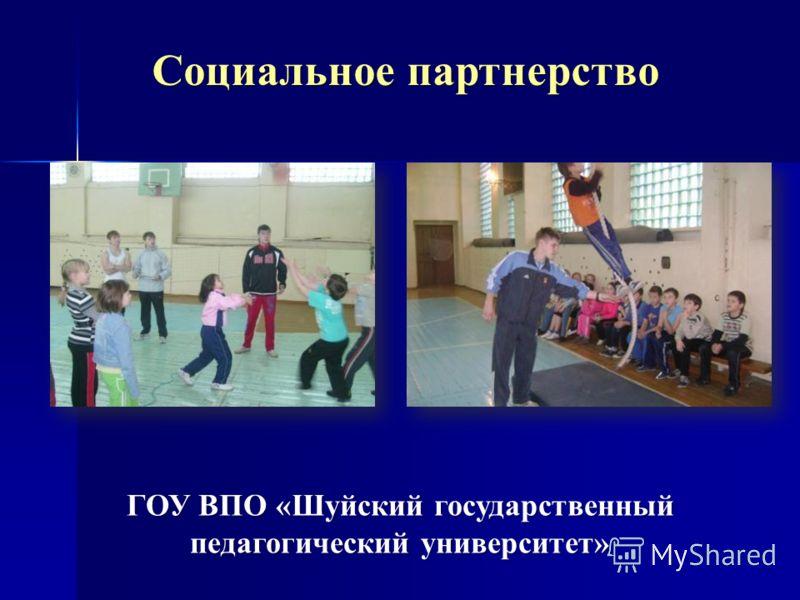 Социальное партнерство ГОУ ВПО «Шуйский государственный педагогический университет»