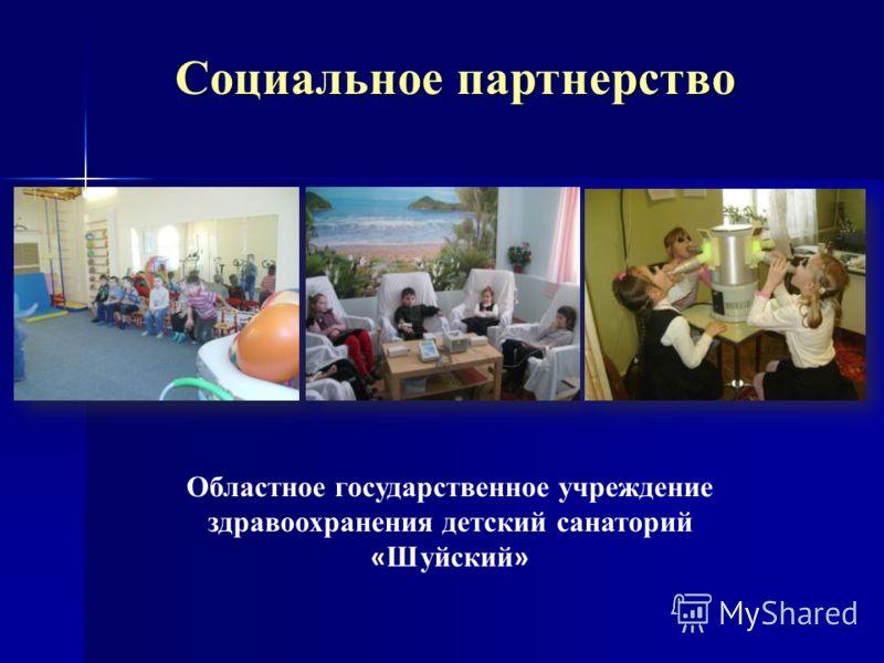 Социальное партнерство Областное государственное учреждение здравоохранения детский санаторий « Шуйский »