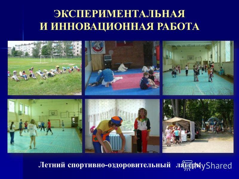 ЭКСПЕРИМЕНТАЛЬНАЯ И ИННОВАЦИОННАЯ РАБОТА Летний спортивно-оздоровительный лагерь