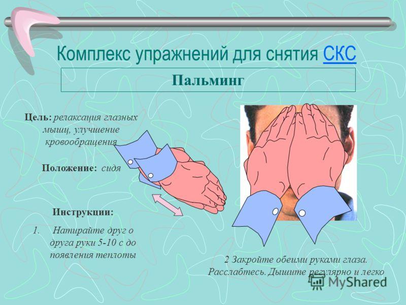 Комплекс упражнений для снятия СКССКС Массаж затылочных областей головы Цель: снятие напряжения мышц шеи и плечевого пояса Положение: стоя или сидя Инструкции: 1.Надавливайте пальцами на указанные точки 2. Надавливайте пальцами с вращением по 10с спр