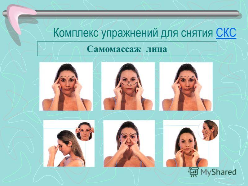 Комплекс упражнений для снятия СКССКС Самомассаж рук