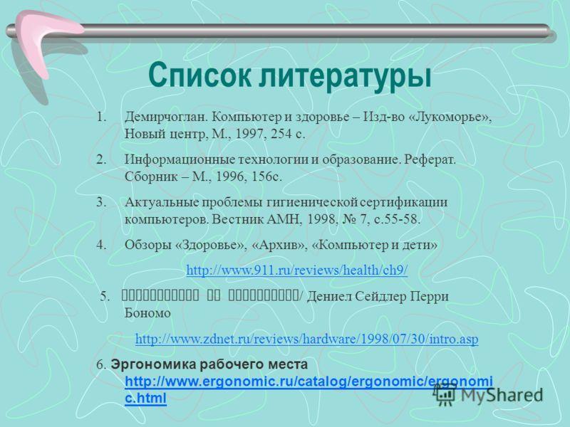 В помощь пользователю «Соло на клавиатуре» http://www.1001.vdv.ru/solo/about.htm «Виртуоз» http://russia.agama.com/virtuoz.htm Оффлайн-браузер Offline Explorer http://www.metaproducts.com/