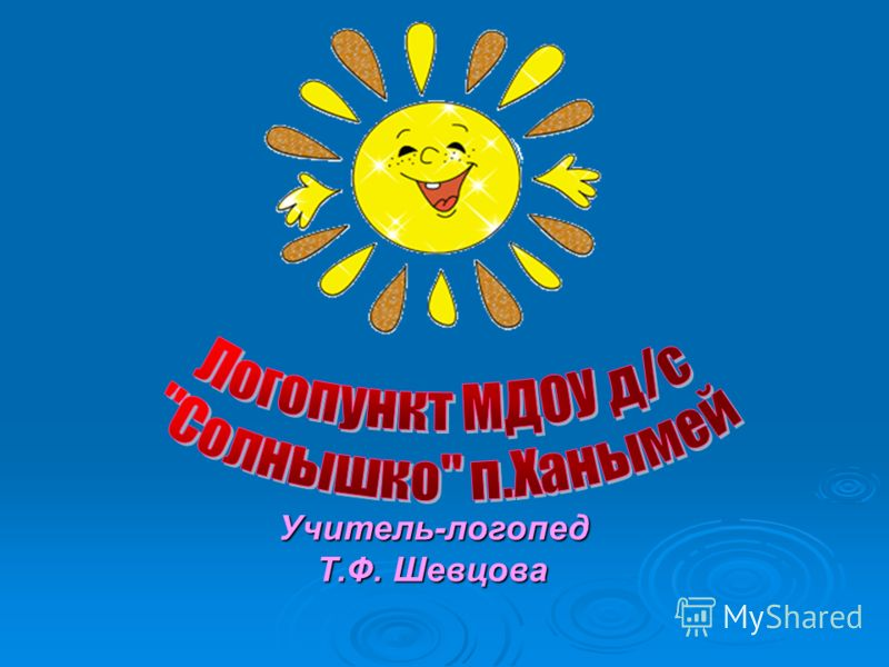 Учитель-логопед Т.Ф. Шевцова Т.Ф. Шевцова