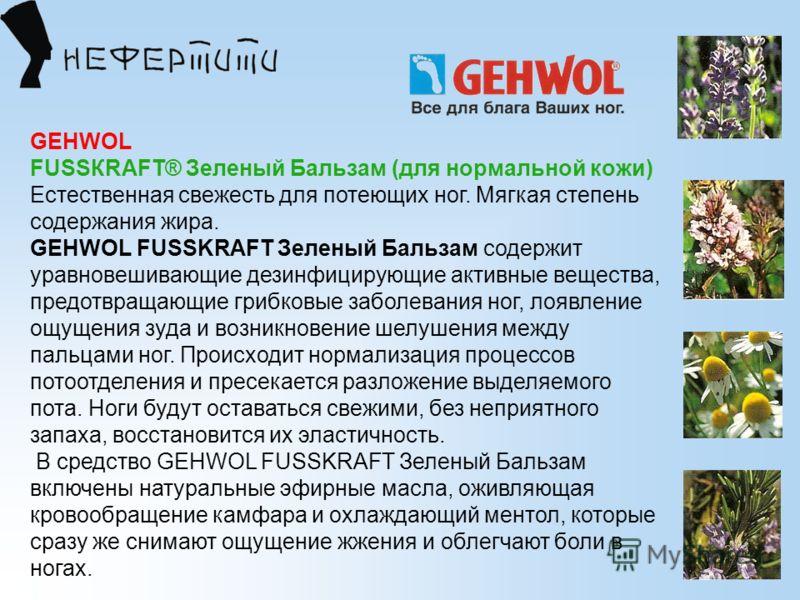 GEHWOL FUSSКRАFT® Зеленый Бальзам (для нормальной кожи) Естественная свежесть для потеющих ног. Мягкая степень содержания жира. GEHWOL FUSSKRAFТ Зеленый Бальзам содержит уравновешивающие дезинфицирующие активные вещества, предотвращающие грибковые за