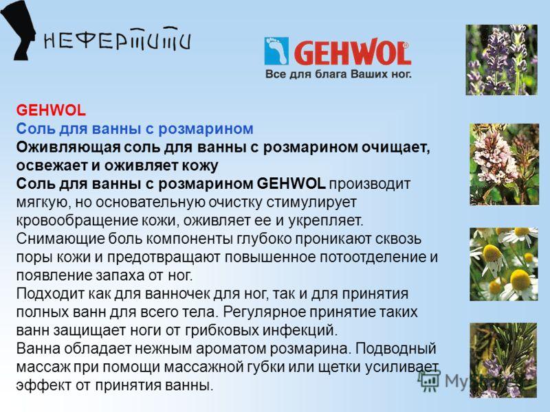 GEHWOL Соль для ванны с розмарином Оживляющая соль для ванны с розмарином очищает, освежает и оживляет кожу Соль для ванны с розмарином GEHWOL производит мягкую, но основательную очистку стимулирует кровообращение кожи, оживляет ее и укрепляет. Снима