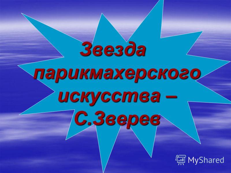 Звезда парикмахерского искусства – С.Зверев
