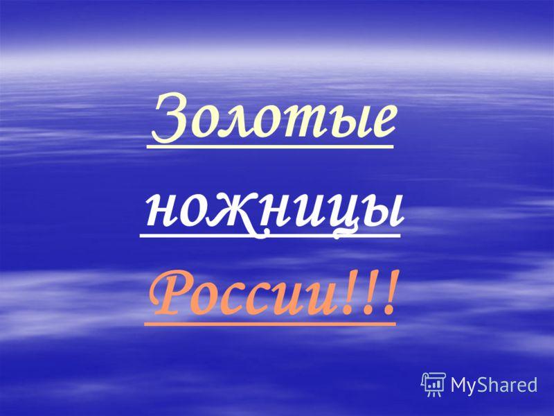 Золотые ножницы России!!!