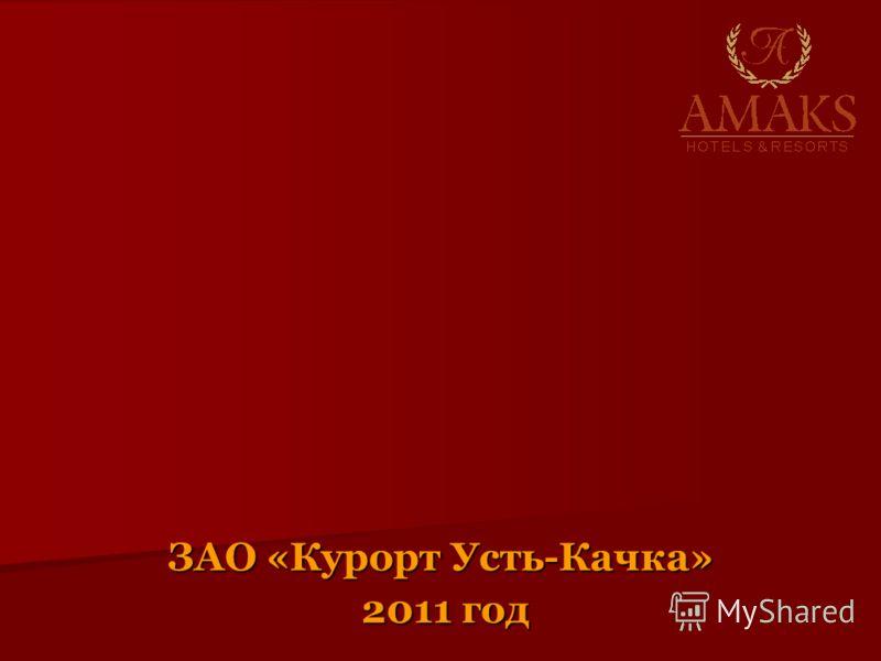 ЗАО «Курорт Усть-Качка» 2011 год 2011 год