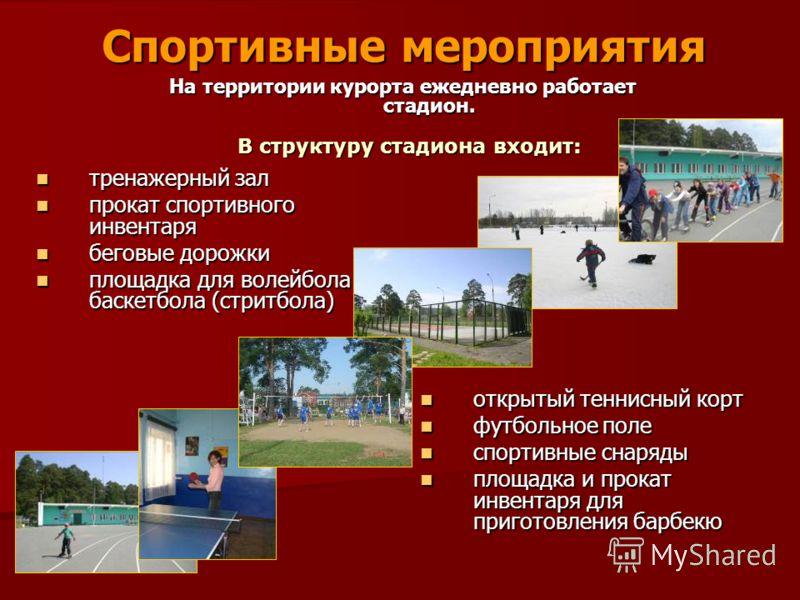 Спортивные мероприятия На территории курорта ежедневно работает стадион. тренажерный зал тренажерный зал прокат спортивного инвентаря прокат спортивного инвентаря беговые дорожки беговые дорожки площадка для волейбола баскетбола (стритбола) площадка