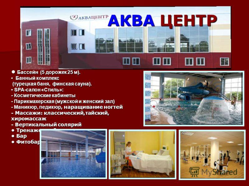 Бассейн (5 дорожек 25 м). Бассейн (5 дорожек 25 м). Банный комплекс Банный комплекс (турецкая баня, финская сауна). (турецкая баня, финская сауна). SPA-салон «Стиль»: SPA-салон «Стиль»: - Косметические кабинеты - Парикмахерская (мужской и женский зал