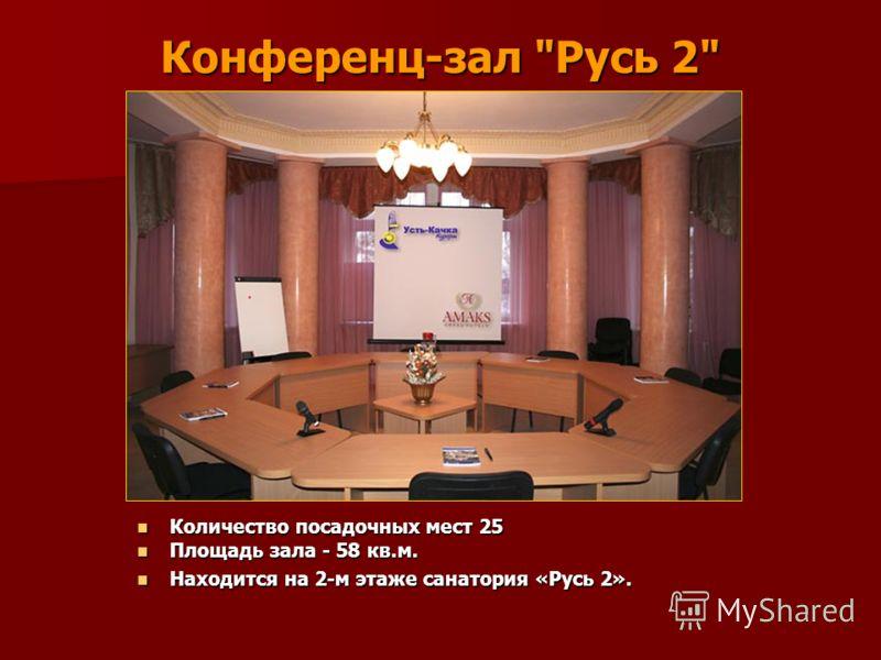 Конференц-зал Русь 2 Количество посадочных мест 25 Количество посадочных мест 25 Площадь зала - 58 кв.м. Площадь зала - 58 кв.м. Находится на 2-м этаже санатория «Русь 2». Находится на 2-м этаже санатория «Русь 2».