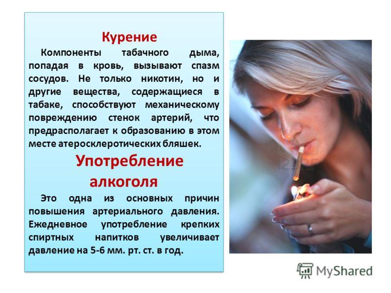 Курение Компоненты табачного дыма, попадая в кровь, вызывают спазм сосудов. Не только никотин, но и другие вещества, содержащиеся в табаке, способствуют механическому повреждению стенок артерий, что предрасполагает к образованию в этом месте атероскл